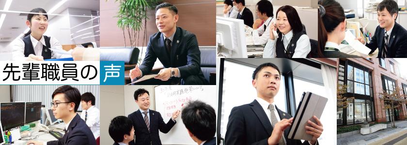 JAバンク新潟県信連で働いている先輩職員から、担当業務の紹介と職員を目... 先輩職員の声|JA